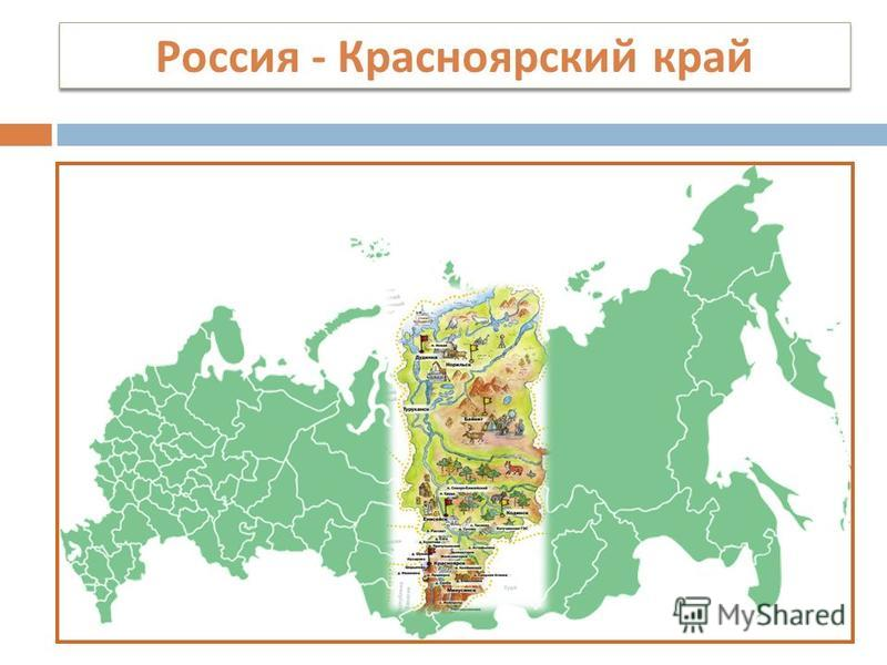 Россия - Красноярский край