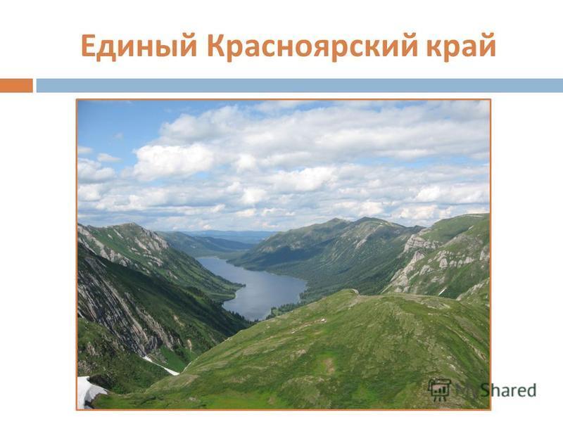Единый Красноярский край