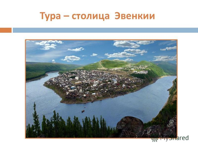 Тура – столица Эвенкии