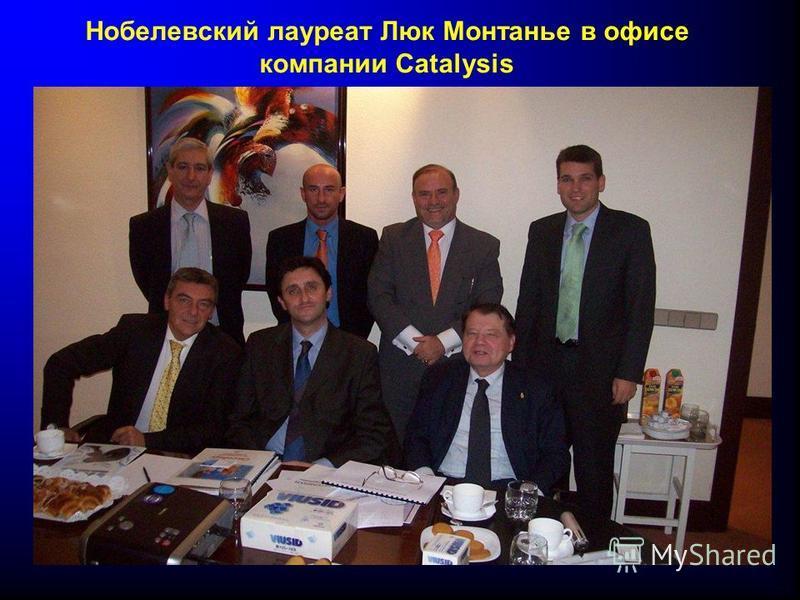 Нобелевский лауреат Люк Монтанье в офисе компании Catalysis