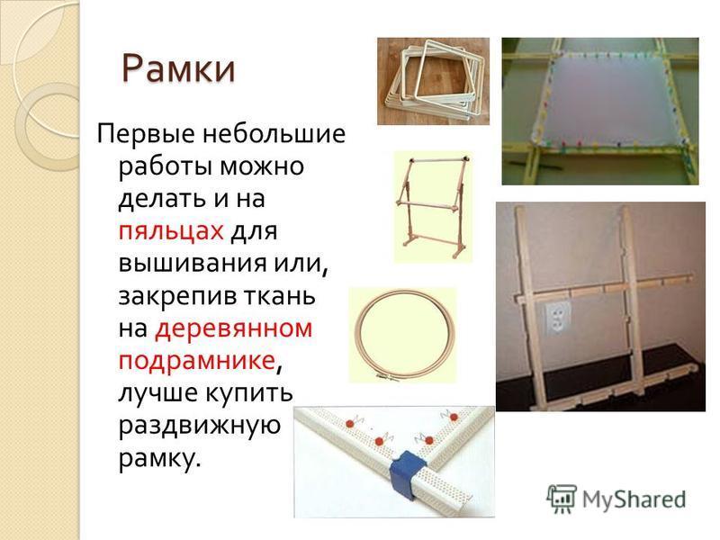 Рамки Первые небольшие работы можно делать и на пяльцах для вышивания или, закрепив ткань на деревянном подрамнике, лучше купить раздвижную рамку.