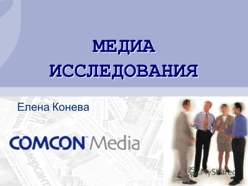 МЕДИА ИССЛЕДОВАНИЯ Елена Конева