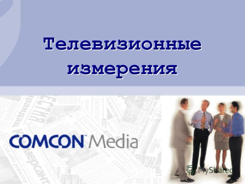 Телевизионные измерения