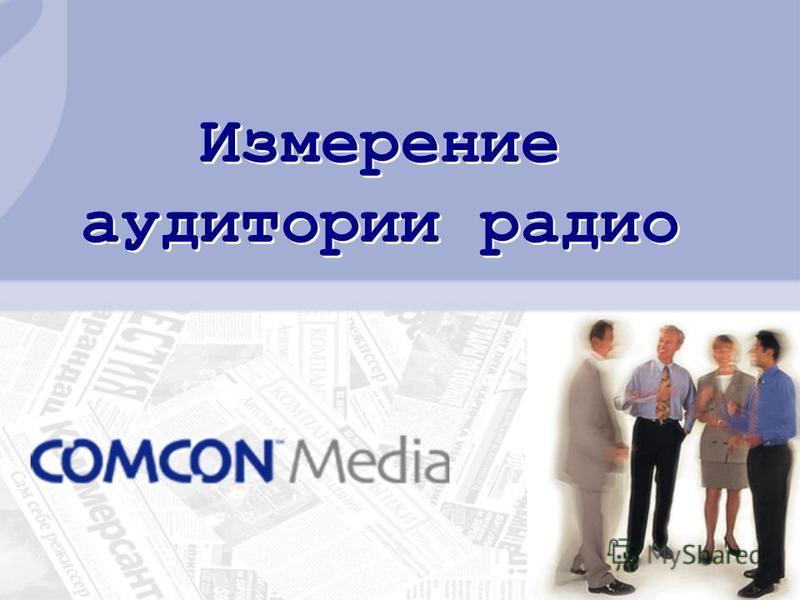 Измерение аудитории радио