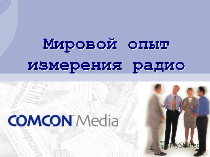 Мировой опыт измерения радио
