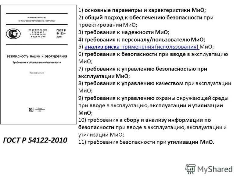 1) основные параметры и характеристики МиО; 2) общий подход к обеспечению безопасности при проектировании МиО; 3) требования к надежности МиО; 4) требования к персоналу/пользователю МиО; 5) анализ риска применения (использования) МиО;анализ риска при