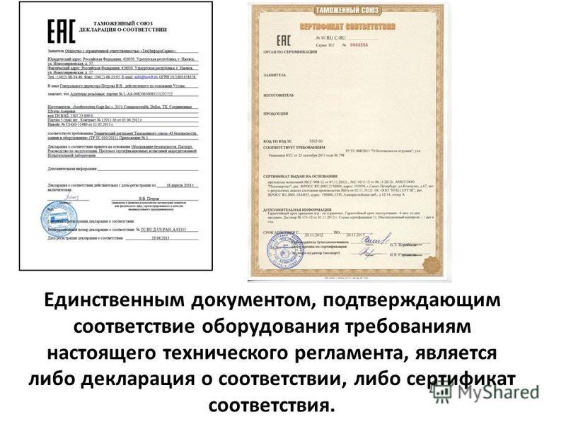 Единственным документом, подтверждающим соответствие оборудования требованиям настоящего технического регламента, является либо декларация о соответствии, либо сертификат соответствия.