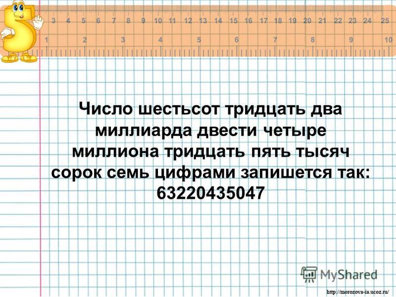 Число шестьсот тридцать два миллиарда двести четыре миллиона тридцать пять тысяч сорок семь цифрами запишется так: 63220435047