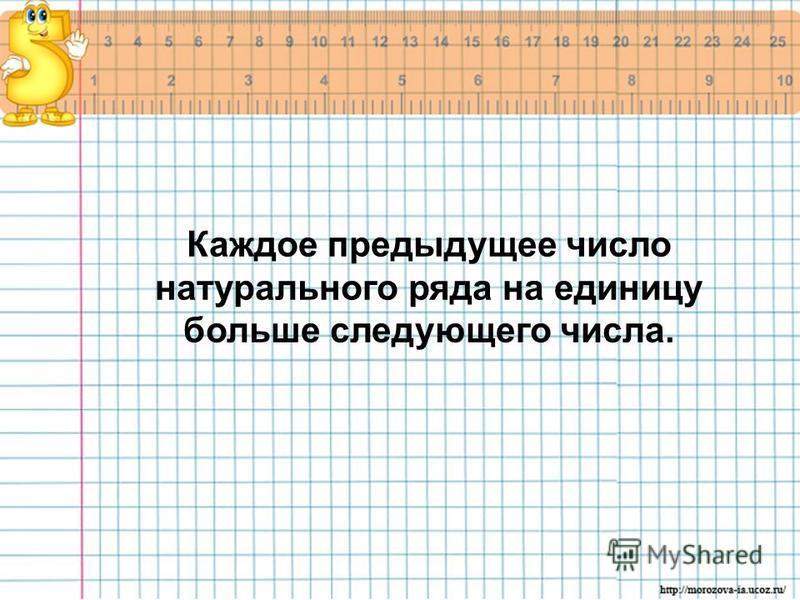 Каждое предыдущее число натурального ряда на единицу больше следующего числа.