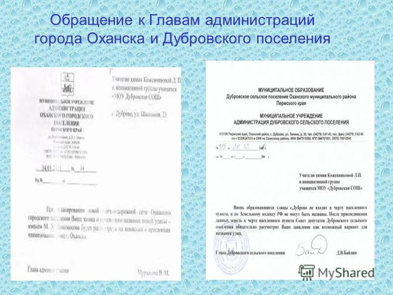 Обращение к Главам администраций города Оханска и Дубровского поселения