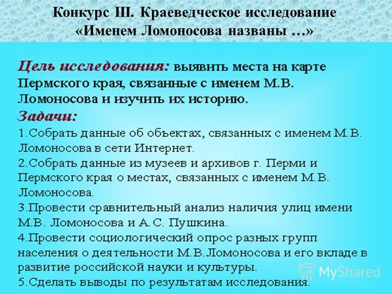 Конкурс III. Краеведческое исследование «Именем Ломоносова названы …»