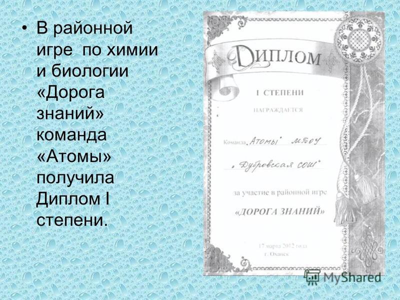 В районной игре по химии и биологии «Дорога знаний» команда «Атомы» получила Диплом I степени.