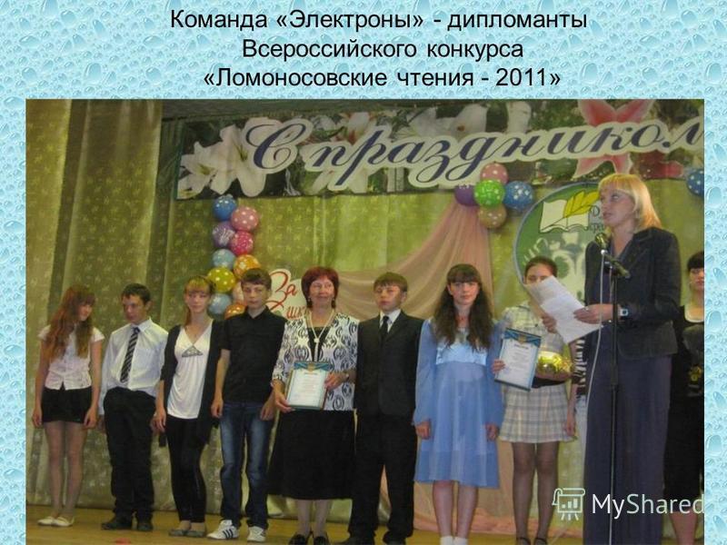 Команда «Электроны» - дипломанты Всероссийского конкурса «Ломоносовские чтения - 2011»