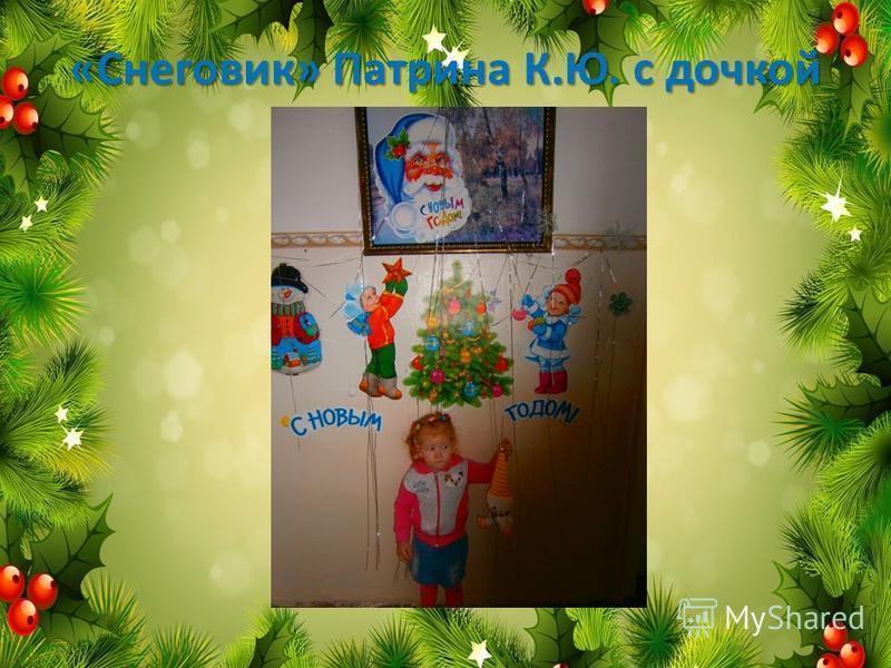 «Снеговик» Патрина К.Ю. с дочкой