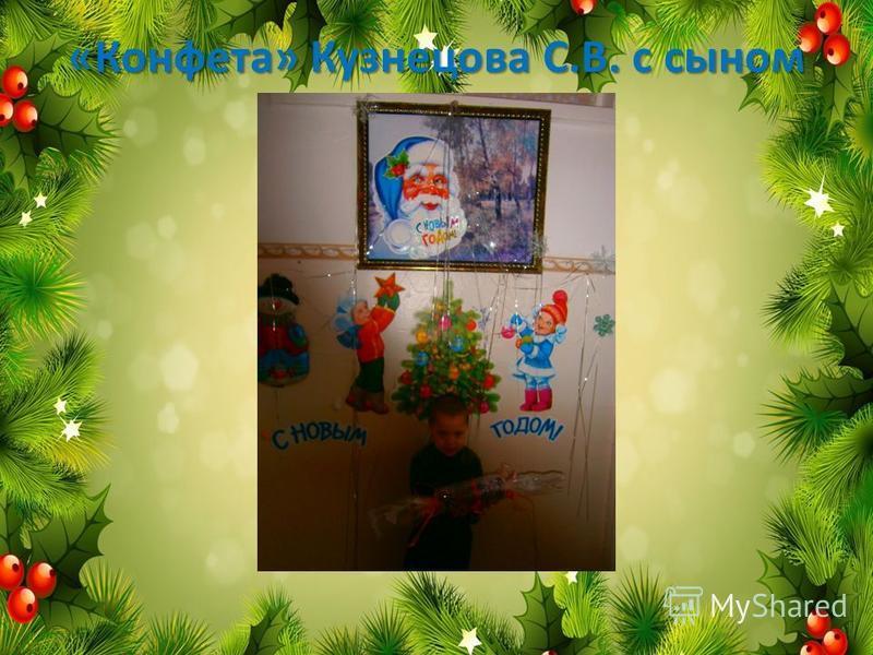 «Конфета» Кузнецова С.В. с сыном