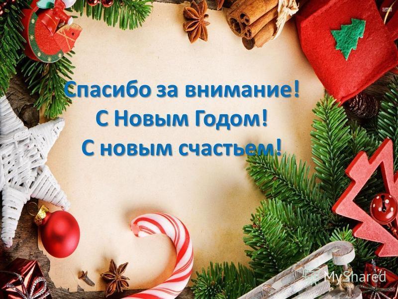 Спасибо за внимание! С Новым Годом! С новым счастьем!