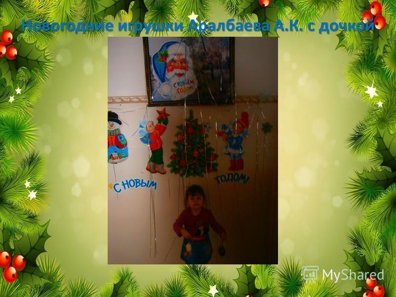 Новогодние игрушки Аралбаева А.К. с дочкой
