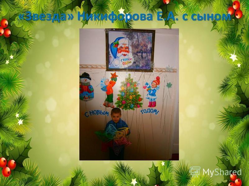 «Звезда» Никифорова Е.А. с сыном