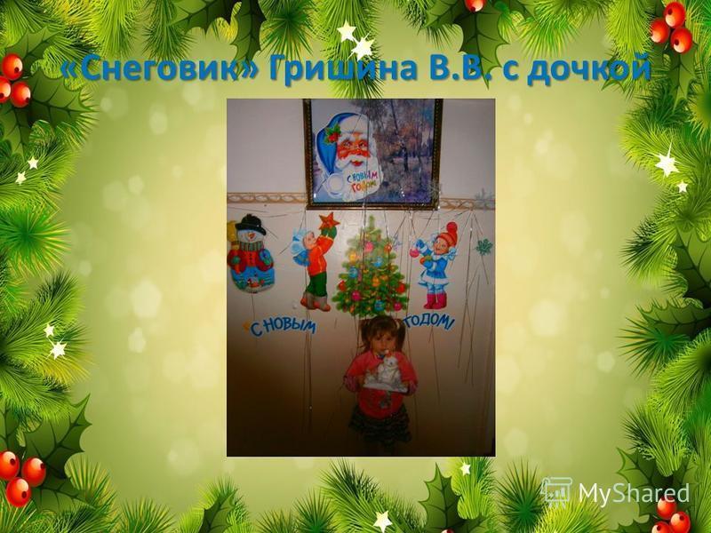 «Снеговик» Гришина В.В. с дочкой