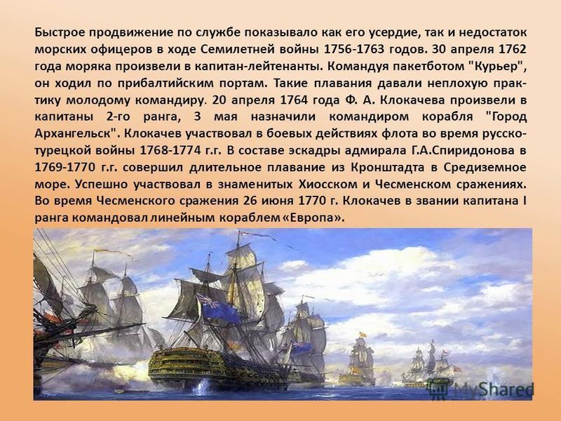 Быстрое продвижение по службе показывало как его усердие, так и недостаток морских офицеров в ходе Семилетней войны 1756-1763 годов. 30 апреля 1762 года моряка произвели в капитан-лейтенанты. Командуя пакетботом