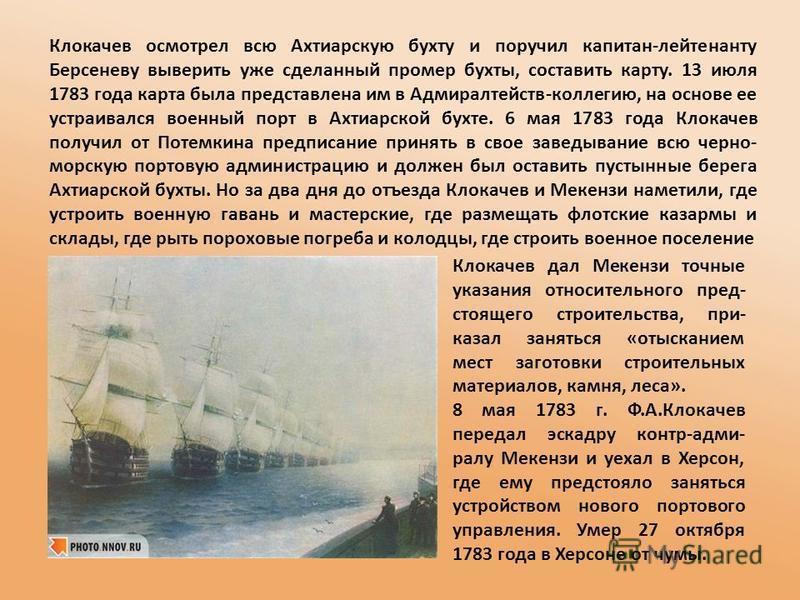 Клокачев осмотрел всю Ахтиарскую бухту и поручил капитан-лейтенанту Берсеневу выверить уже сделанный промер бухты, составить карту. 13 июля 1783 года карта была представлена им в Адмиралтейств-коллегию, на основе ее устраивался военный порт в Ахтиарс