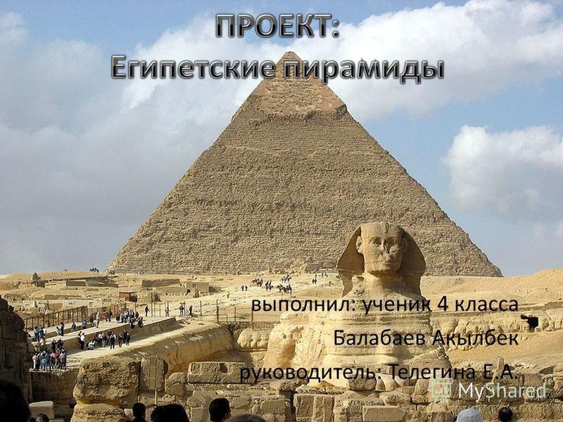 выполнил: ученик 4 класса Балабаев Акылбек руководитель: Телегина Е.А.