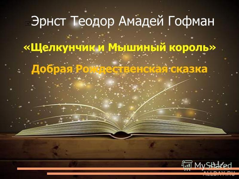 Эрнст Теодор Амадей Гофман Добрая Рождественская сказка «Щелкунчик и Мышиный король»