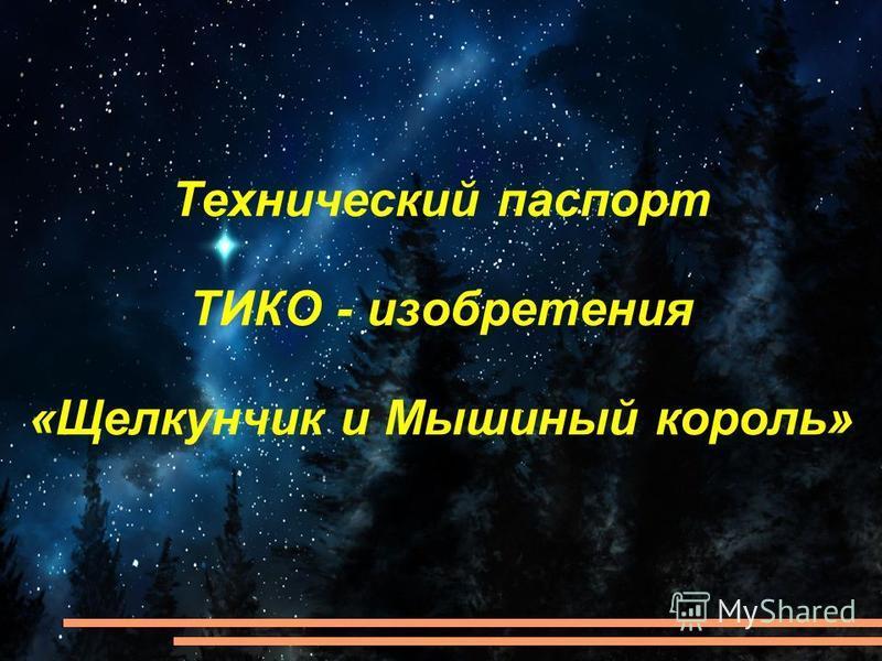 Технический паспорт ТИКО - изобретения «Щелкунчик и Мышиный король»