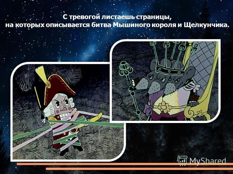 С тревогой листаешь страницы, на которых описывается битва Мышиного короля и Щелкунчика.