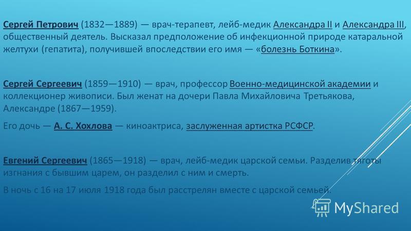 Сергей Петрович Сергей Петрович (18321889) врач-терапевт, лейб-медик Александра II и Александра III, общественный деятель. Высказал предположение об инфекционной природе катаральной желтухи (гепатита), получившей впоследствии его имя «болезнь Боткина