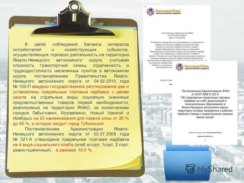 В целях соблюдения баланса интересов потребителей и хозяйствующих субъектов, осуществляющих торговую деятельность на территории Ямало-Ненецкого автономного округа, учитывая сложность транспортной схемы, отдаленность и труднодоступность населенных пун