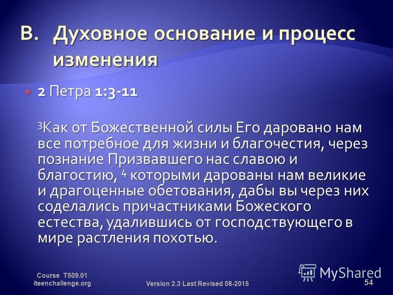 2 Петра 1:3-11 2 Петра 1:3-11 3 Как от Божественной силы Его даровано нам все потребное для жизни и благочестия, через познание Призвавшего нас славою и благостию, 4 которыми дарованы нам великие и драгоценные обетования, дабы вы через них соделались
