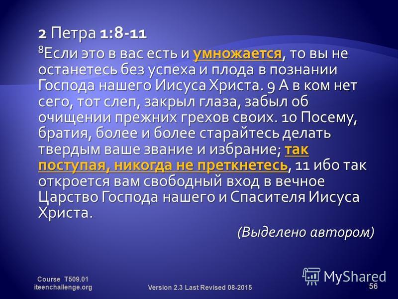 2 Петра 1:8-11 8 Если это в вас есть и умножается, то вы не останетесь без успеха и плода в познании Господа нашего Иисуса Христа. 9 А в ком нет сего, тот слеп, закрыл глаза, забыл об очищении прежних грехов своих. 10 Посему, братия, более и более ст
