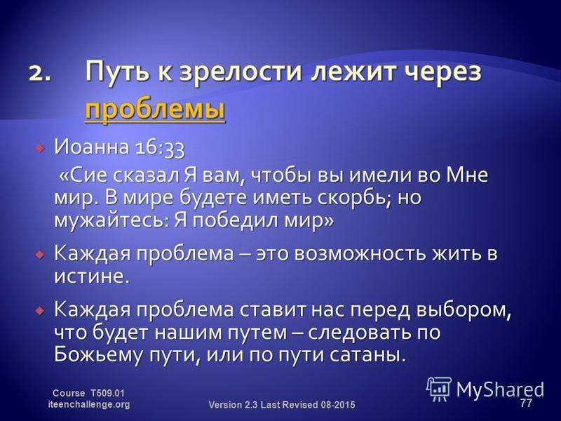 Иоанна 16:33 Иоанна 16:33 «Сие сказал Я вам, чтобы вы имели во Мне мир. В мире будете иметь скорбь; но мужайтесь: Я победил мир» «Сие сказал Я вам, чтобы вы имели во Мне мир. В мире будете иметь скорбь; но мужайтесь: Я победил мир» Каждая проблема –