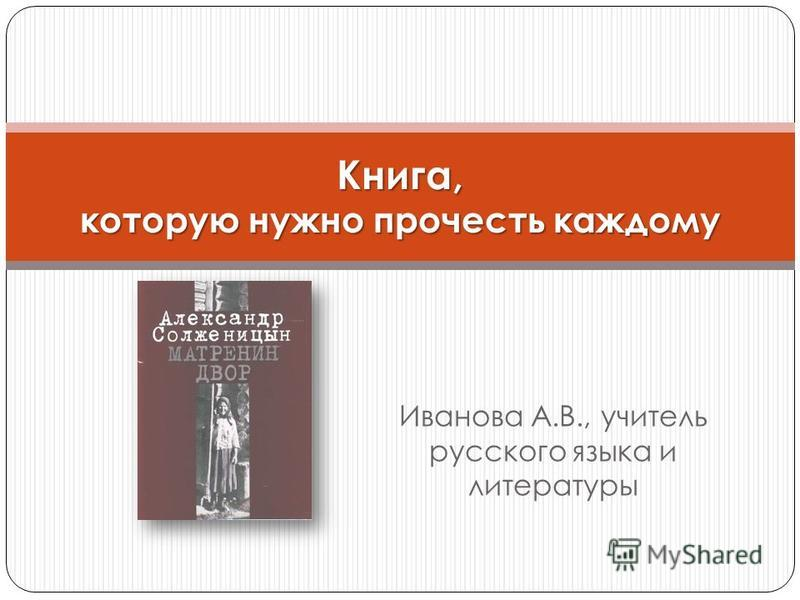 Иванова А.В., учитель русского языка и литературы Книга, которую нужно прочесть каждому