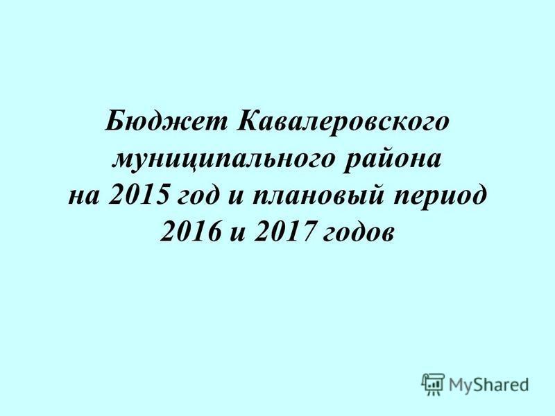 Бюджет Кавалеровского муниципального района на 2015 год и плановый период 2016 и 2017 годов