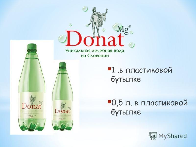 1. в пластиковой бутылке 0,5 л. в пластиковой бутылке