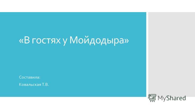 «В гостях у Мойдодыра» Составила: Ковальская Т.В.