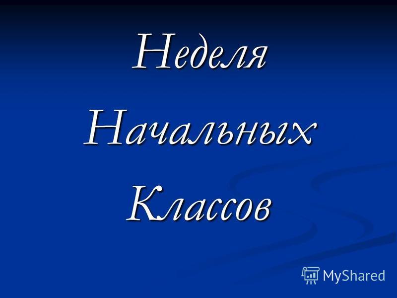 Неделя НачальныхКлассов