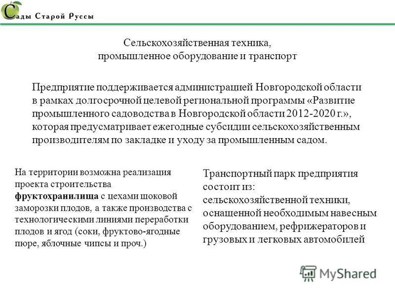 Предприятие поддерживается администрацией Новгородской области в рамках долгосрочной целевой региональной программы «Развитие промышленного садоводства в Новгородской области 2012-2020 г.», которая предусматривает ежегодные субсидии сельскохозяйствен