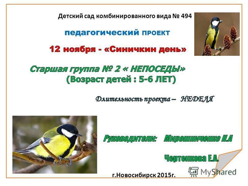 г.Новосибирск 2015 г. Детский сад комбинированного вида 494 педагогический ПРОЕКТ