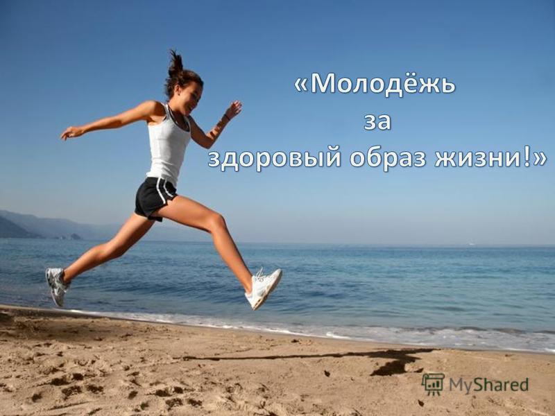 здоровый образ жизни цель работы