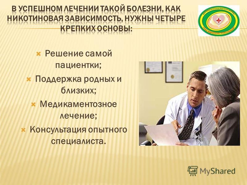 Решение самой пациентки; Поддержка родных и близких; Медикаментозное лечение; Консультация опытного специалиста.