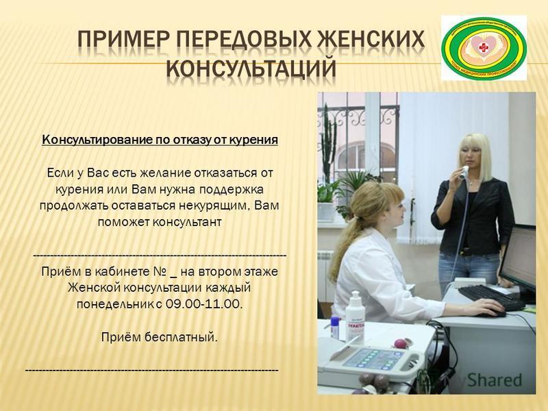 Консультирование по отказу от курения Если у Вас есть желание отказаться от курения или Вам нужна поддержка продолжать оставаться некурящим, Вам поможет консультант -------------------------------------------------------------------------- Приём в ка