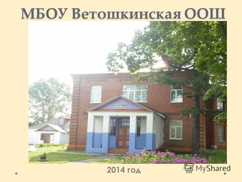 МБОУ Ветошкинская ООШ 2014 год