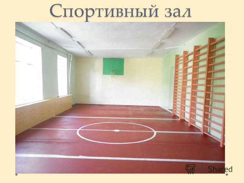 Спортивный зал.