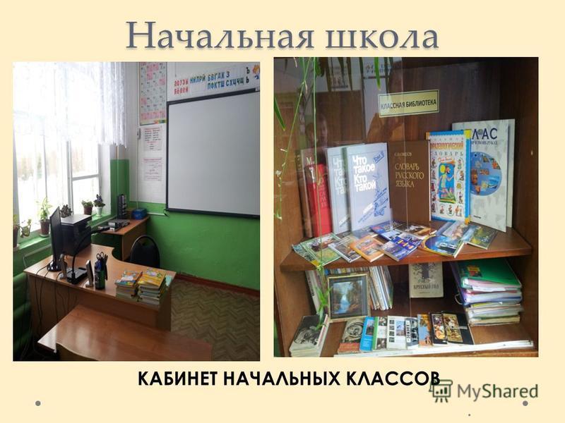 Начальная школа КАБИНЕТ НАЧАЛЬНЫХ КЛАССОВ.