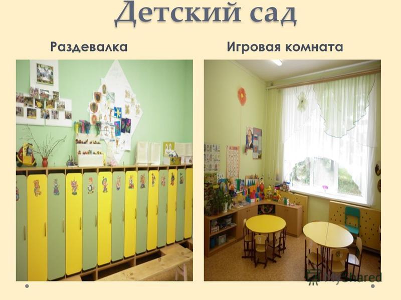 Детский сад Раздевалка Игровая комната