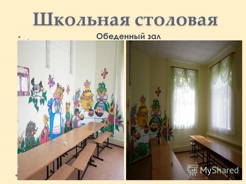 Школьная столовая Обеденный зал.