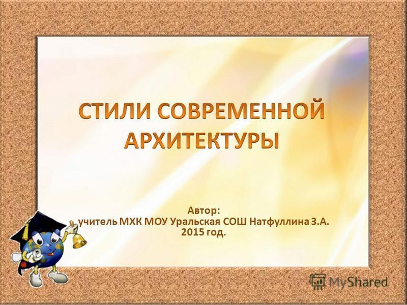 Автор: учитель МХК МОУ Уральская СОШ Натфуллина З.А. 2015 год.
